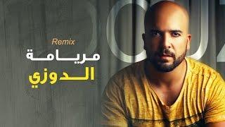 تحميل اغاني مجانا Douzi - Meryama (Exclusive Remix Dubstep)   (الدوزي - مريامة (حصرياً