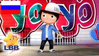 детские песенки   Йо-Йо    мультфильмы для детей   Литл Бэйби Бум
