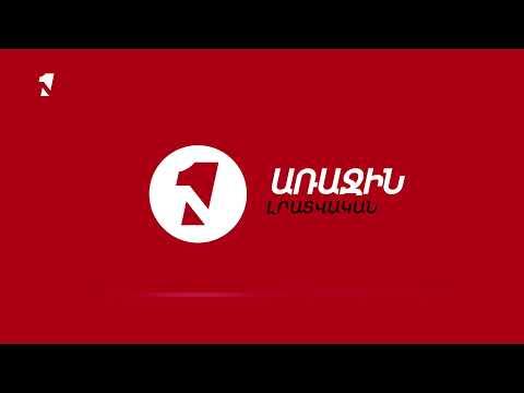 1inTV I ՈՒՂԻՂ I ПРЯМАЯ ТРАНСЛЯЦИЯ I LIVE FROM ARMENIA I 04 ՄԱՐՏԻ, 2021