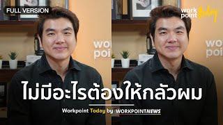 """คุยกับ """"ปิยบุตร แสงกนกกุล"""" อนาคต """"อนาคตใหม่"""" เชื่อประเทศไทยเปลี่ยนแปลงได้   Workpoint Today"""