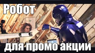 Реклама B2C бизнеса. Пример шоу роботов для промо акций и рекламы.