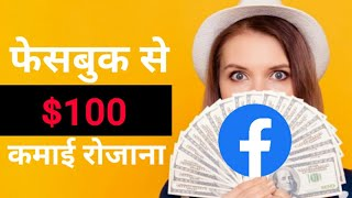 [Hindi/Urdu] How To Make Money On Facebook Fan Page 💰 | FacebooK page se paise kaise kamaye