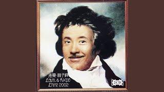 Nan Er Dang Zhi Qiang