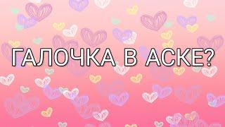 1000 подписчиков//ГАЛОЧКА В АСКЕ?
