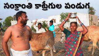 సంక్రాంతి కాట్రేగుల పండుగ | My Village Show Comedy | Gangavva
