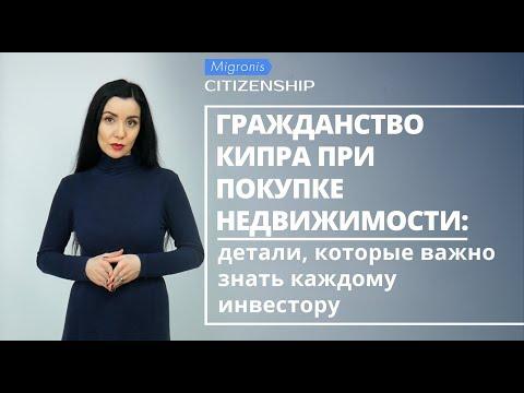 Гражданство Кипра 👉 Как получить паспорт Кипра за инвестиции? Обзор программы, стоимость, условия