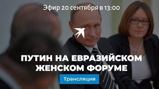 Путин выступает на Евразийском женском форуме в Петербурге