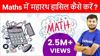 Maths की तैयारी के लिए Perfect Planning | Maths for Competitive Exams - Download this Video in MP3, M4A, WEBM, MP4, 3GP