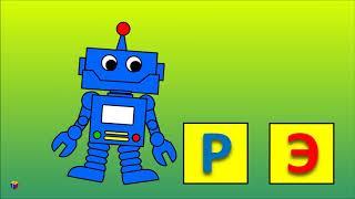 Мультик про робота и буквы. Учимся читать склад РЭ. Отрабатываем звук Р