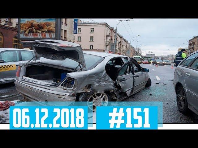 Подборка ДТП снятых на автомобильный видеорегистратор #151 Декабрь 06.12.2018