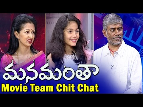 Special Chit Chat with Manamantha Movie Team || Mohan Lal, Gouthami, Chandra Sekhar Yeleti