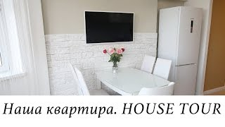 НАША СВЕТЛАЯ КВАРТИРА. Детальный ROOM TOUR. HOUSE TOUR. ИДЕИ РЕМОНТА. РУМ ТУР.