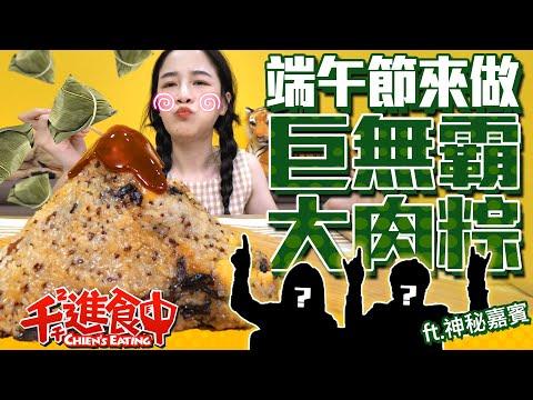 端午不出門巨大肉粽吃起來