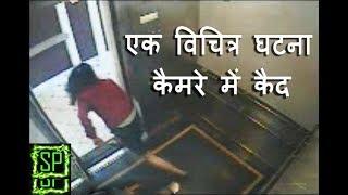 cctv footage में देखा गया एक रहस्यमय अनसुलझी घटना II A mysterious incident seen in cctv footage