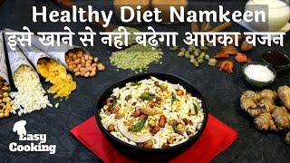अब तक क्यो नही खाया ये Diet Namkeen | Easy Cooking With Gugli