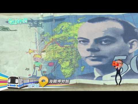 台北好讚 海關博物館2