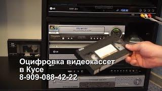 Оцифровка видеокассет в Кусе
