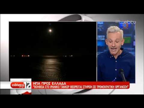 Στενή παρακολούθηση του ιρανικού τάνκερ από τις ελληνικές αρχές | 20/08/2019 | ΕΡΤ