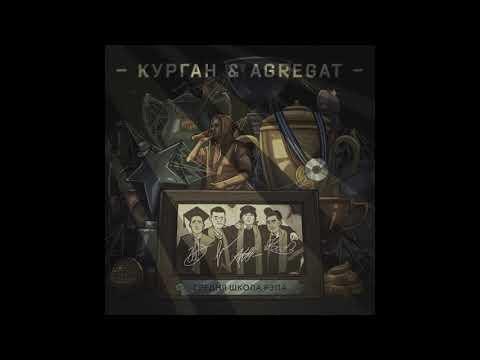 Курган feat Agregat - 4:20 (intro)