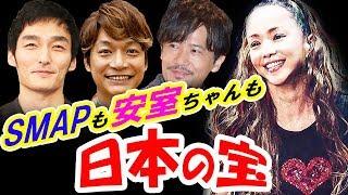 草なぎ剛、稲垣吾郎、香取慎吾ら新しい地図の3人が安室奈美恵に贈るラスト・メッセージ