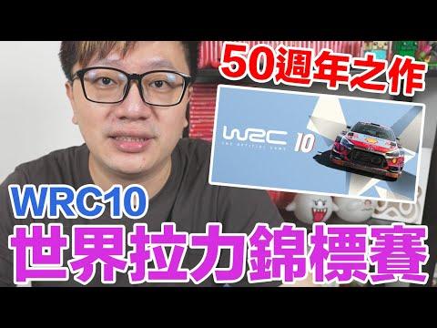 羅卡開箱介紹WRC10世界拉力錦標賽這款競速遊戲