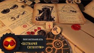 Бестиарий Сигиллума. Настольная Игра — обзор