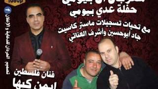 الفنان ايمن كبها هاجر + انت معلم - مهرجان عدي البيومي رام الله 2016HD (تسجيلات ماستركاسيت) تحميل MP3