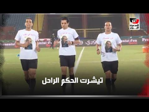 حكام مباراة الزمالك والإنتاج يرتدون تي شيرت يحمل صورة الحكم الراحل مدحت عبد العزيز