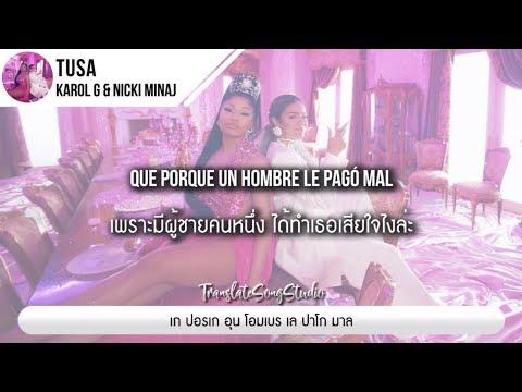 แปลเพลง Tusa - KAROL G & Nicki Minaj