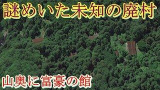 第六十一話 知られざる未知の廃村 取材班廃墟探索ドキュメンタリーSeason3