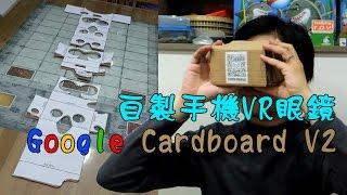 自製手機VR眼鏡 Google Cardboard v2.0 [小高DIY]