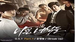 Yoon Hyung Ryul (윤형렬)  - Break Up (Bad Guys Part.1)