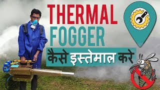Thermal Fogger Unboxing   How To Use Thermal Fogger Machine   Call Now - 03436610100