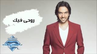 تحميل اغاني Bahaa Sultan - Rohy Feek (Audio) | بهاء سلطان - روحى فيك MP3