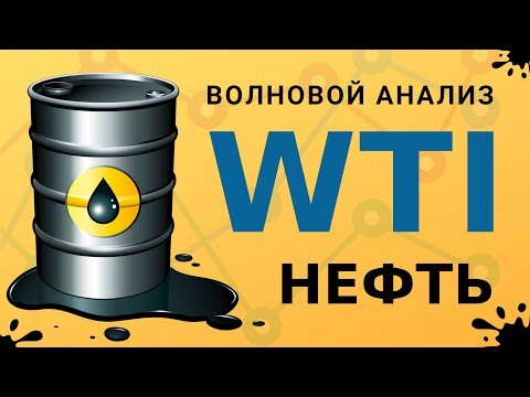Форекспф нефть