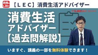 消費生活アドバイザー【過去問解説】の講義の一部を無料体験!