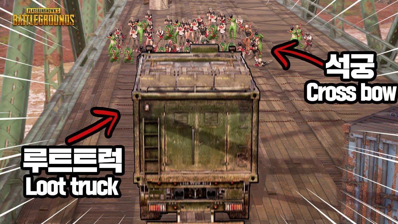 석궁으로 루트 트럭을 공격했더니?!