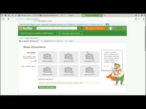 Как подать объявление на Куфар, Обучение (yandex, google)