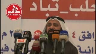 كلمة د. وليد الطبطبائي  من ندوة #حلب_تباد في  ديوان المناور