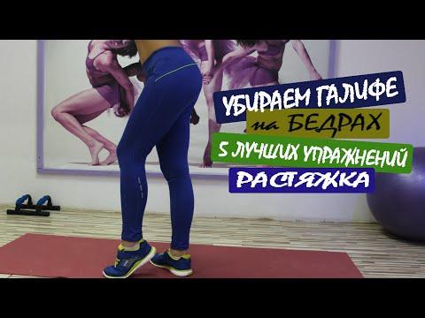 Упражнения для сжигания жира между ног