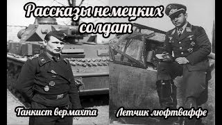 Немецкие ветераны рассказали о своих боях вовремя войны с СССР -  мемуары немцев о войне