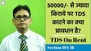 TDS On Rent   Section 194-IB   Rent Payment of more than Rs. 50000 per month   Taxpundit