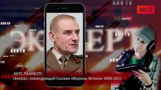 У ВПК и армии России какая-то истерия / генерал НАТО Антс Лаанеотс