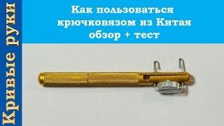 Приспособление для завязывание рыболовных крючков