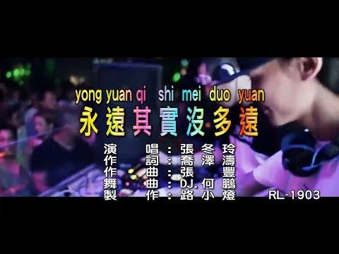 張冬玲–永遠其實沒多遠(DJ版)(1080P) KTV