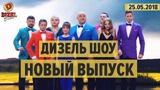 Дизель Шоу - НОВЫЙ ВЫПУСК 47 от 25.05.2018 | ЮМОР ICTV