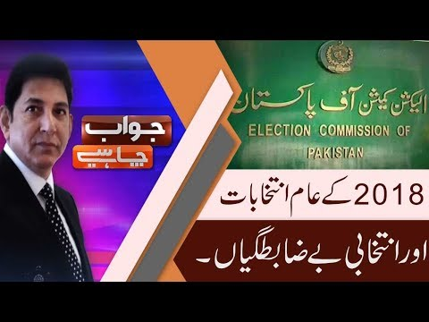 Jawab Chahye |Discussion on Election Commission of Pakistan | 25 Oct 2018 | 92NewsHD
