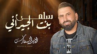 تحميل اغاني أذينة الفارس - سلمى بنت الجيراني   2010 MP3
