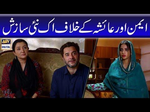 Aiman Aur Ayesha Ke Khilaaf Ik Nayi Sazish | Bhool | ARY Digital Drama