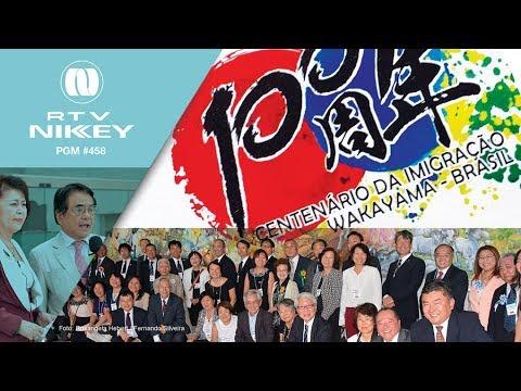Centenário da Imigração Japonesa de Wakayama no Brasil